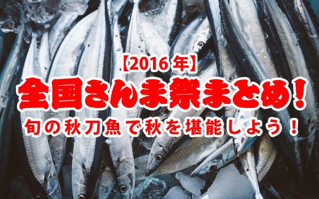 【2016年】全国さんま祭まとめ!旬の秋刀魚で秋を堪能しよう!