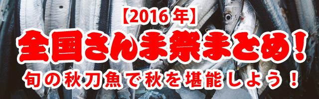【2016年】全国さんま祭まとめ!旬の秋刀魚で秋を堪能しよう!b