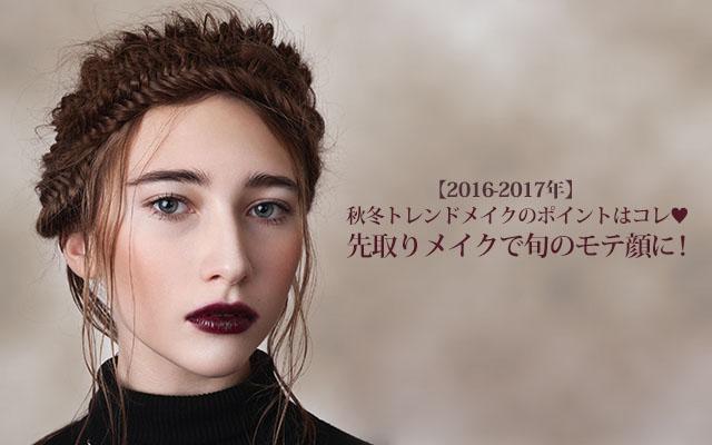 【2016-2017年】秋冬トレンドメイクのポイントはコレ♡先取りメイクで旬のモテ顔に!