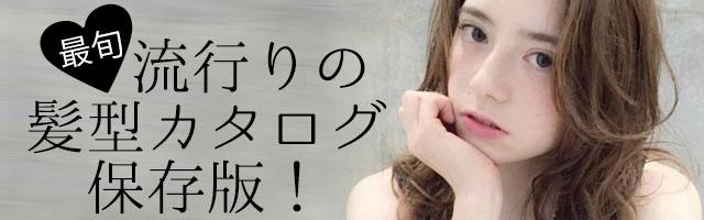 """""""最旬♡流行りの髪型!保存版バナー"""""""