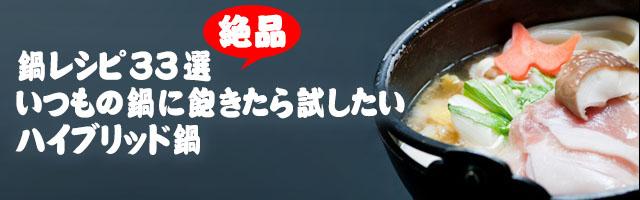 絶品!鍋レシピ33選いつもの鍋に飽きたら試したいハイブリッド鍋b