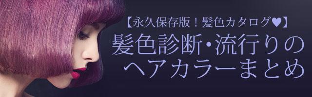 【永久保存版!髪色カタログ♡】 髪色診断・流行りのヘアカラーまとめb