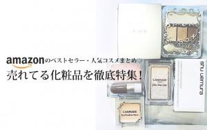 amazonのベストセラー・人気コスメまとめ♡売れてる化粧品を徹底特集!