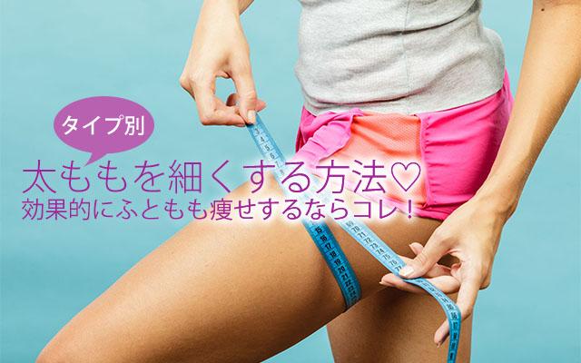 タイプ別!太ももを細くする方法♡効果的にふともも痩せするならコレ!