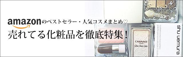amazonのベストセラー・人気コスメまとめ♡売れてる化粧品を徹底特集!b