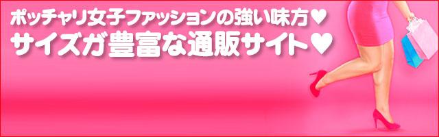 ポッチャリ女子ファッションの強い味方♡サイズが豊富な通販サイト♡b