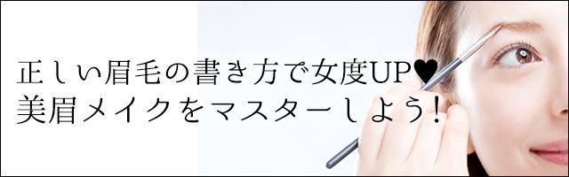 正しい眉毛の書き方で女度UP♡美眉メイクをマスターしよう!b