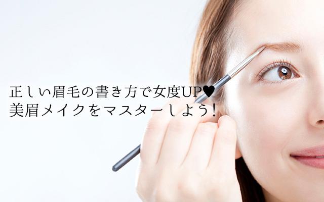 正しい眉毛の書き方で女度UP♡美眉メイクをマスターしよう!