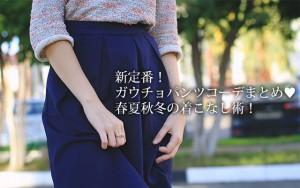 新定番!ガウチョパンツコーデまとめ♡春夏秋冬の着こなし術!