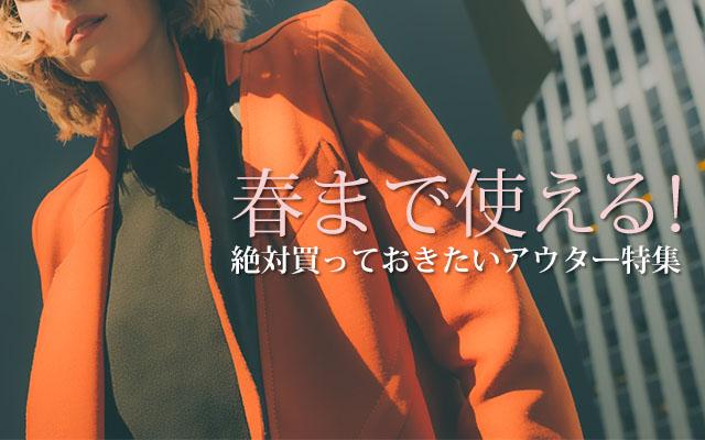【2015年冬】春まで使える!絶対買っておきたいアウター特集