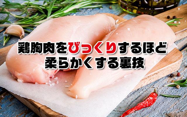 鶏胸肉をびっくりするほど柔らかくする裏技b