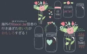 海外のMason Jar(メイソンジャー)信者の行き過ぎた使い方がおもしろすぎる!