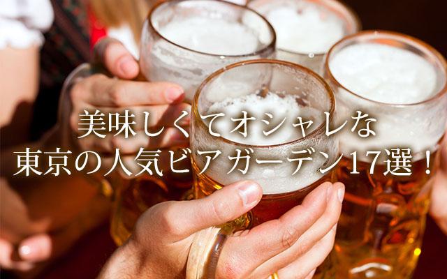 美味しくてオシャレな東京の人気ビアガーデン17選!