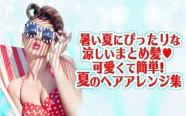 暑い夏にぴったりな涼しいまとめ髪♡可愛くて簡単!夏のヘアアレンジ集