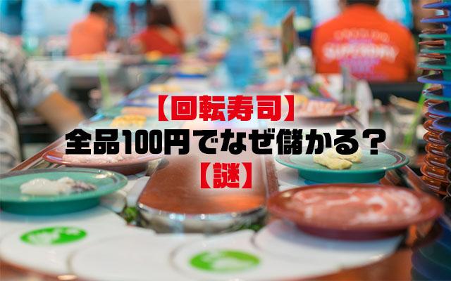 【回転寿司】全品100円でなぜ儲かる?【謎】