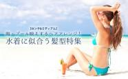 海・プール映えするヘアアレンジ!水着に似合う髪型特集【ロング&ミディアム】