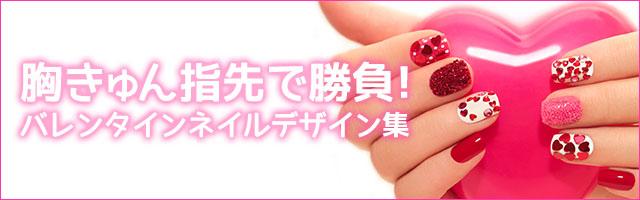 胸きゅん指先で勝負!バレンタインネイルデザイン集b