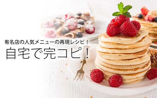有名店の人気メニューの再現レシピ!自宅で完コピ!