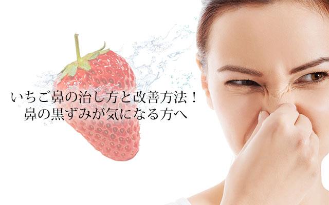 いちご鼻の治し方と改善方法!鼻の黒ずみが気になる方へ