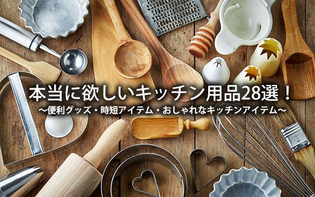 本当に欲しいキッチン用品28選!〜便利グッズ・時短アイテム・おしゃれなキッチンアイテム〜