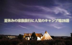夏休みの家族旅行に人気のキャンプ場28選