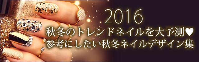 2016年!秋冬のトレンドネイルを大予測♡参考にしたい秋冬ネイルデザイン集b