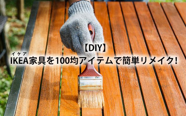 【DIY】IKEA(イケア)家具を100均アイテムで簡単リメイク!