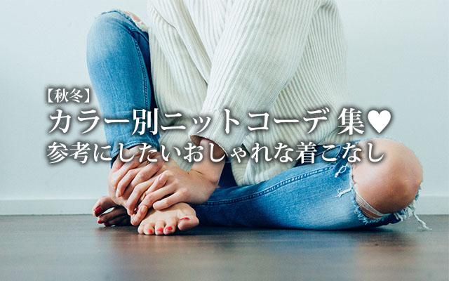 カラー別ニットコーデ 集♡参考にしたいおしゃれな着こなし【秋冬】