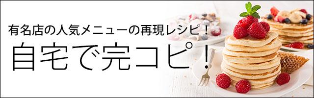 有名店の人気メニューの再現レシピ!自宅で完コピ!b