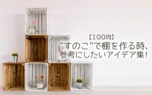 """【100均】""""すのこ""""で棚を作る時、参考にしたいアイデア集!"""