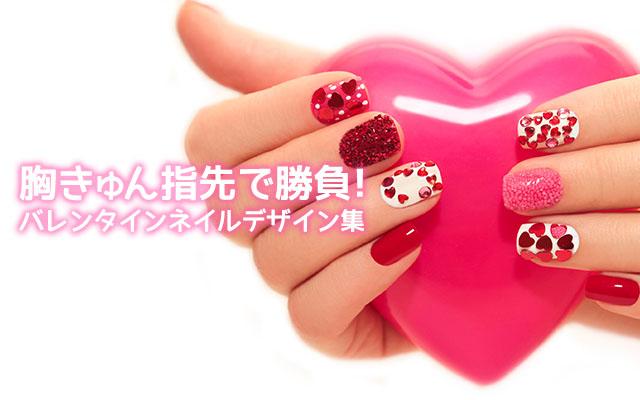胸きゅん指先で勝負!バレンタインネイルデザイン集