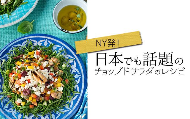 NY発!日本でも話題のチョップドサラダのレシピ