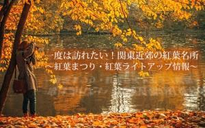 一度は訪れたい!関東近郊の紅葉名所 〜紅葉まつり・紅葉ライトアップ情報〜