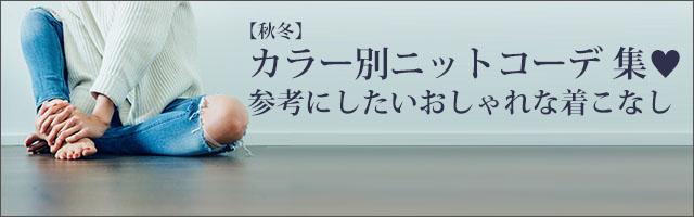 カラー別ニットコーデ 集♡参考にしたいおしゃれな着こなし【秋冬】b