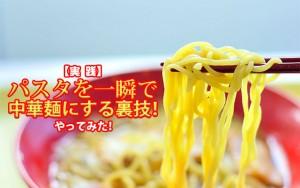 【実践】パスタを一瞬で中華麺にする裏技!やってみた!