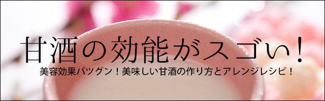 甘酒の効能がスゴい!美容効果バツグン!美味しい甘酒の作り方とアレンジレシピ!b