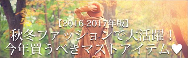 【2016-2017年版】秋冬ファッションで大活躍!今年買うべきマストアイテム♡b