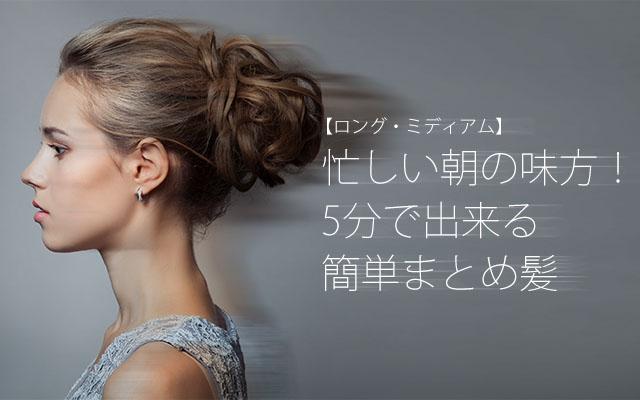 忙しい朝の味方!5分で出来る簡単まとめ髪【ロング・ミディアム】