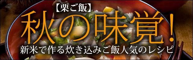 秋の味覚!新米で作る炊き込みご飯人気のレシピ【栗ご飯】b
