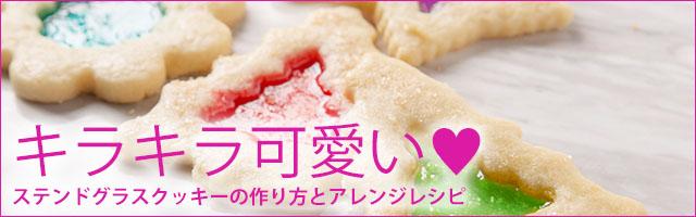 キラキラ可愛い♡ステンドグラスクッキーの作り方とアレンジレシピb