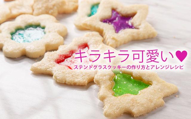 キラキラ可愛い♡ステンドグラスクッキーの作り方とアレンジレシピ