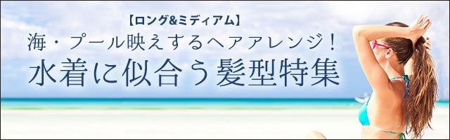 海・プール映えするヘアアレンジ!水着に似合う髪型特集【ロング&ミディアム】b
