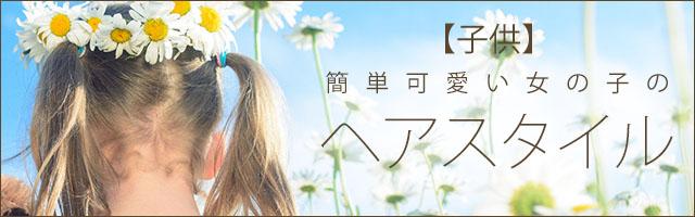 簡単可愛い女の子のヘアスタイル【子供】b