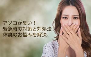 アソコが臭い!緊急時の対策と対処法!体臭のお悩みを解決。