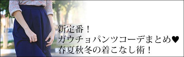 新定番!ガウチョパンツコーデまとめ♡春夏秋冬の着こなし術!b