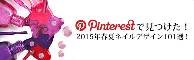 Pinterestで見つけた!2015年春夏ネイルデザイン101選!b