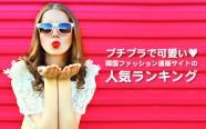 プチプラで可愛い♡韓国ファッション通販サイトの人気ランキング