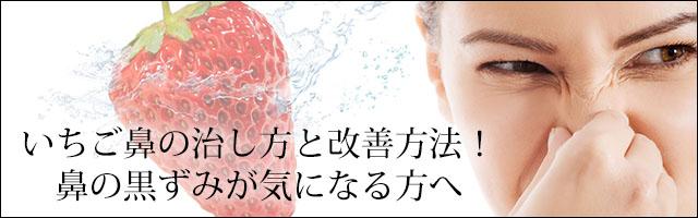 いちご鼻の治し方と改善方法!鼻の黒ずみが気になる方へb