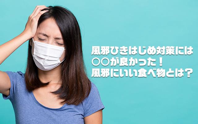 風邪ひきはじめ対策には○○が良かった!風邪にいい食べ物とは?