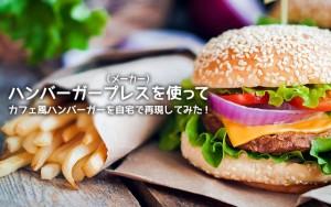 ハンバーガープレス(メーカー)を使ってカフェ風ハンバーガーを自宅で再現してみた!
